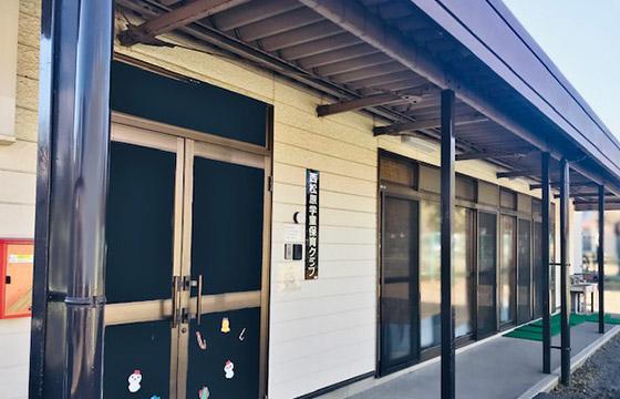瑞穂西松原学童保育クラブ